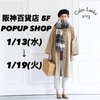 ☆阪神梅田本店 POPUP SHOP開催決定☆