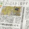 今朝の河北新報で『1928/昭和3年 仙台市全図』を紹介していただきました。
