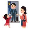 平成最後の出勤であり平成最後の金曜日であり平成最後のプレミアムフライデーであり平成最後のよい風呂の日である2019年4月26日を受けて断つ。