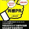 時代は、8×3=0? 上岡正明 さん著書の「共感PR 心をくすぐり世の中を動かす最強法則」