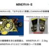 週刊中ロボ65 突然ですが「ミネルバ2」を作ります