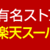 JAL航空券購入でお得にポイントを貯めよう(国内線・国際線)