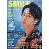 【セブンネット】表紙・巻頭 北山宏光(Kis-My-Ft2)「TV navi SMILE vol.41 2021年8月号」予約受付中!2021年7月5日発売!