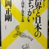 『誰も知らない 世界と日本のまちがい 自由と国家と資本主義』松岡正剛