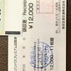 バスタ新宿で回数券を買う