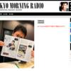 ※訂正【ラジオ出演】J-WAVE TOKYO MORNING RADIOに出演します♪