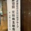 豊かな社会の実現に貢献する株式会社日本取引所グループ!