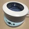 【VAPE】VAPEはもちろん普段使いの小物の洗浄にも‼ あると便利な「超音波洗浄機」