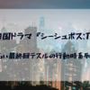 【考察】韓国ドラマ『シーシュポス:TheMyth』わかりづらい最終回テスルの行動時系列を図解⁈