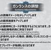 【MHW:IB】公式発表!最新のガンランスの調整内容が公開!これは・・・強いぞ!!!