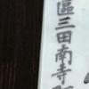 【芝區】三田南寺町