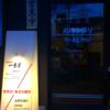越前湊屋さんの「元祖 焼き鯖寿司」を食べました。