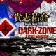 勝っても地獄、負けても地獄な将棋シュールレアリスムデスゲーム 「ダークゾーン 上・下」 著者:貴志祐介 〈レビュー・感想〉