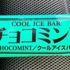 【チョコミン党】赤城乳業<チョコミント / クールアイスバー>