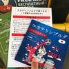 ロシアW杯観戦録5 in エカテリンブルクH組 日本vsセネガル
