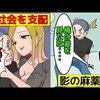 (漫画)国防大臣でありながら麻薬王、ゴッドファーザーと呼ばれた男の逮捕劇を漫画にしてみた(マンガで分かる)@アシタノワダイ