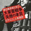 実は20世紀、日本はパワーゲームの主役だった~『優位戦思考に学ぶ 大東亜戦争「失敗の本質」』日下公人氏×上島嘉郎氏(2015)
