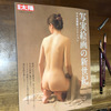 リアルという名の<凄み> 〜「写実絵画の新世紀」別冊太陽