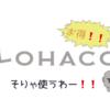 【感想】主婦が「ロハコ」を使うとメリットがたくさんあった!!