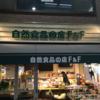 オーガニックスーパー 自然食品の店F&F(エフ アンド エフ)武蔵小山店ではこだわりの自然食品が購入できます
