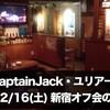CaptainJackユリア一時帰国記念、第一回新宿オフ会のご案内(12/16土 17:30〜20:30)