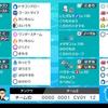 【剣盾S3使用構築】ドラハガネマンタ高難易度Ver【最終151位】