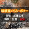 神級監督!【破壊皇:ビル・ボマー】と呼ばれる解体工事の職業を解析した!