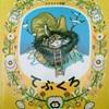 絵本 ウクライナ民話 「てぶくろ」を紹介。動物たちでいっぱいのてぶくろ。
