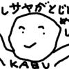 【持越】週末ポジション(3/25)