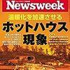 Newsweek (ニューズウィーク日本版) 2018年09月18日号 温暖化を加速させる ホットハウス現象