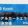 【Kyash(キャッシュ)】リアルカードで決済エラー発生。解決方法とレアなケースも紹介
