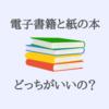 【読書】電子書籍は本じゃない?紙の本好きがKindle、楽天Koboを使ってみた