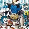 山コンで常陸牛「山と食欲と私」4巻を読みました