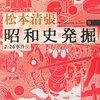 松本清張著『昭和史発掘』全9巻読了。この本で「二・二六事件」の全貌がわかる。