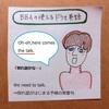 【BBAの使えるドラマ英語】「Oh-oh, here comes the talk.」(別れ話かな?)