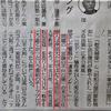 「あいちトリエンナーレのメンバー」から見えてきた「北朝鮮」と「中国共産党」の陰