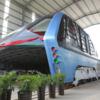 【動画】中国の渋滞無視道路跨りバスがテスト走行開始