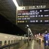 木曜日、大阪へ