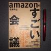 【書評】『amazonのすごい会議』佐藤 将之
