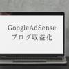 はてなブログ 無料版 グーグルアドセンス審査通過3ヶ月後の変化