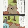 悲熊「ゴミ箱」