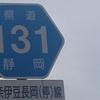 #339 温泉街の抜け道 県道131号線