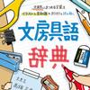 文具王・高畑正幸氏の文房具本決定版「文房具語辞典」