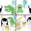 【漫画】「人気者になりたいカエル」(100日後に死ぬワニ)