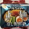 パクチーをのせたら本格的なアジア料理!マルちゃん正麺の冷やし担担麺食べてみて!
