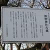神明神社古墳