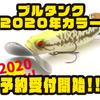 【レイドジャパン】アルミカップとブレードでバスを誘うノイジールアー「ブルタンク2020年カラー」通販予約受付開始!