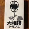 過去記事アーカイブス ~平成30年9月11日~