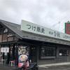 蕎麦 令和さん