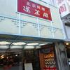 台東区上野恩賜公園近く 北京料理 蓬萊閣のA定食(八宝菜&酢豚)!!!